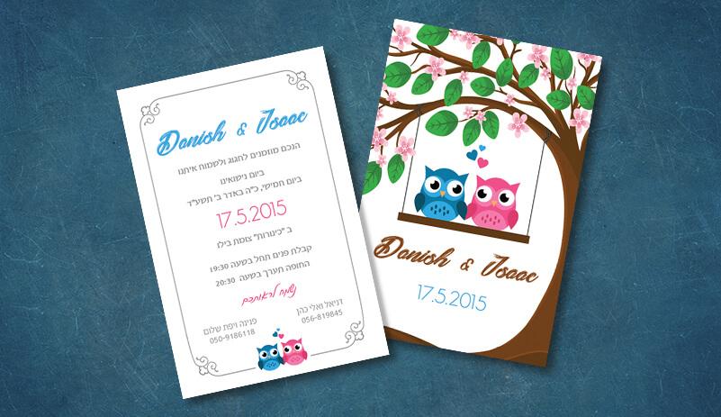 הזמנה מאוירת לחתונה ינשופים