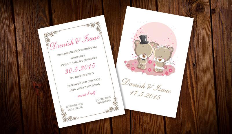 הזמנות לחתונה מאוירות דובונים