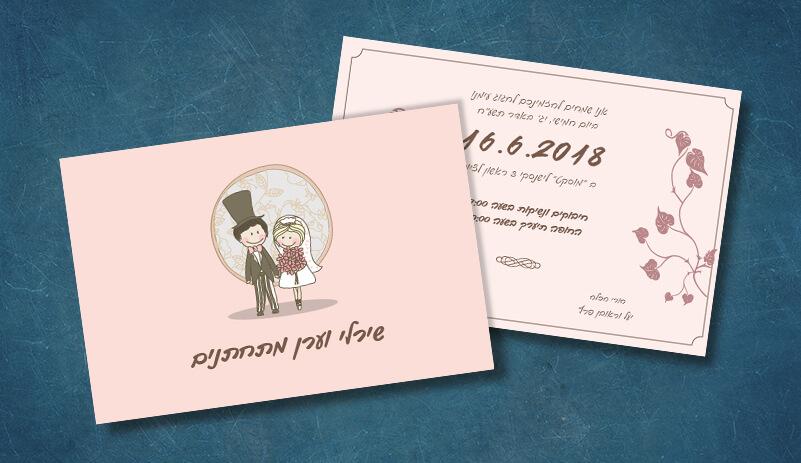 הזמנות לחתונה מאוירות לרוחב