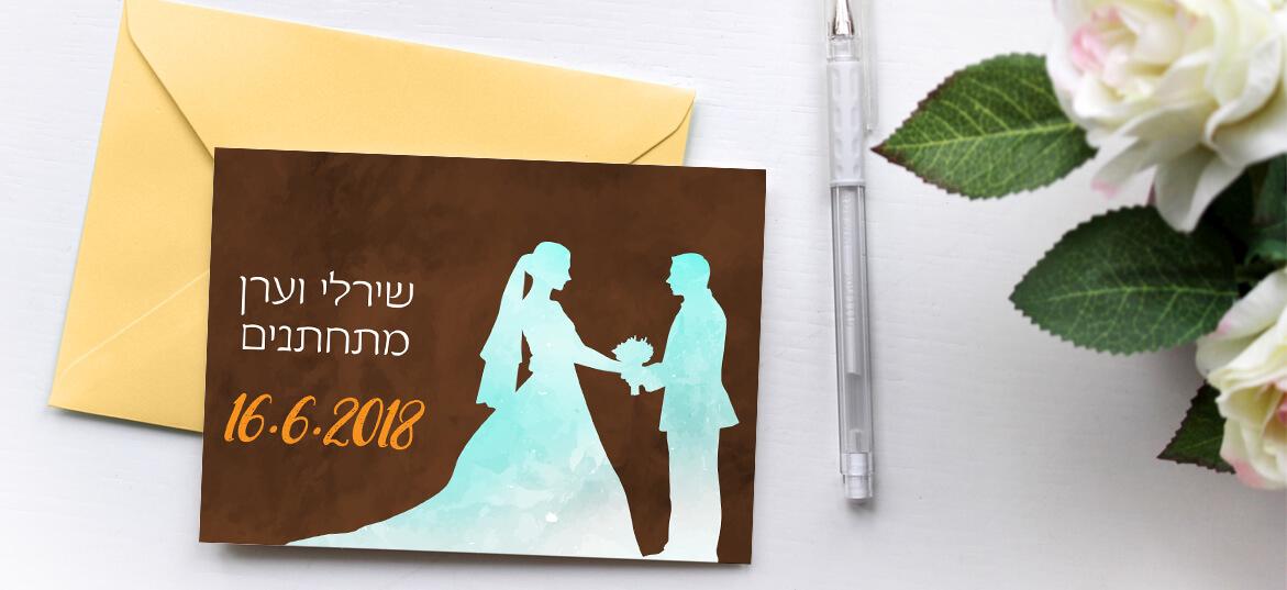 הזמנות לחתונה מאוירות