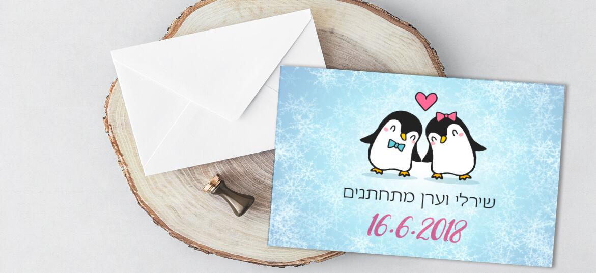 הזמנה מאוירת לחתונה פינגווינים