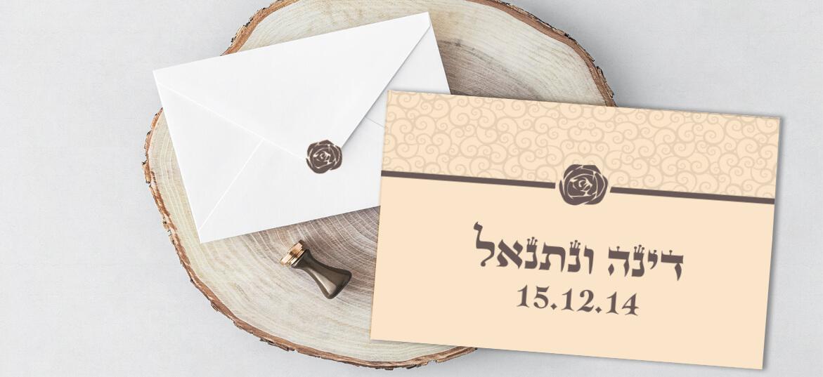 הזמנה לחתונה דתית
