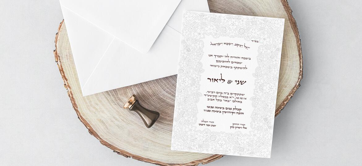 סרוגים הזמנות לחתונה 3