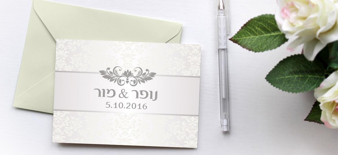הזמנה מסורתית ואלגנטית