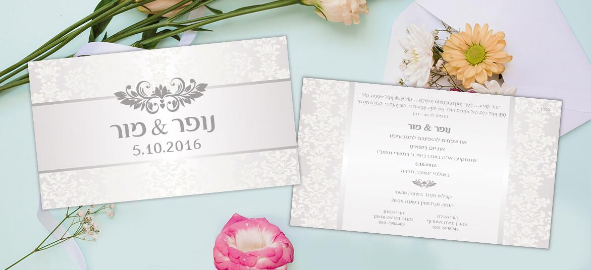 סרוגים הזמנות לחתונה 4