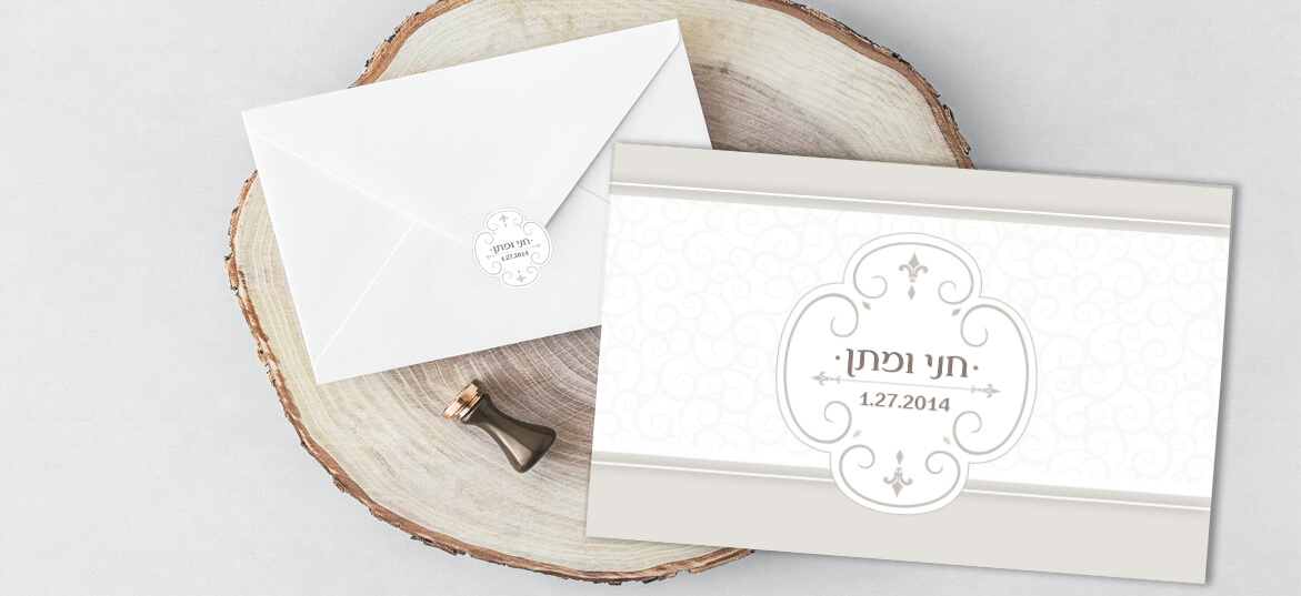 הזמנה לחתונה מסורתית
