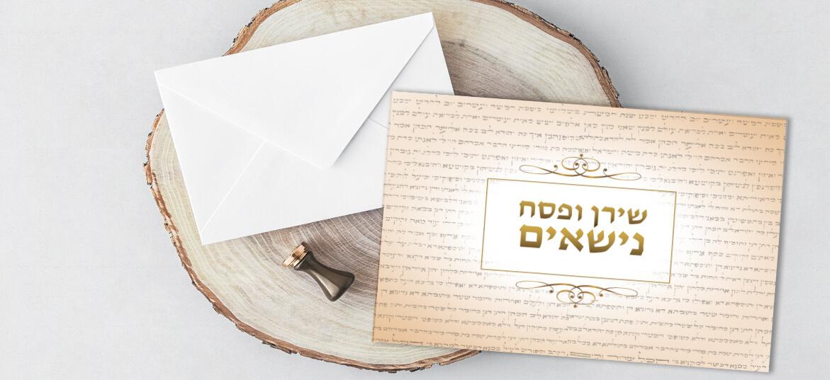 הזמנה לחתונה דתית ציטוטים