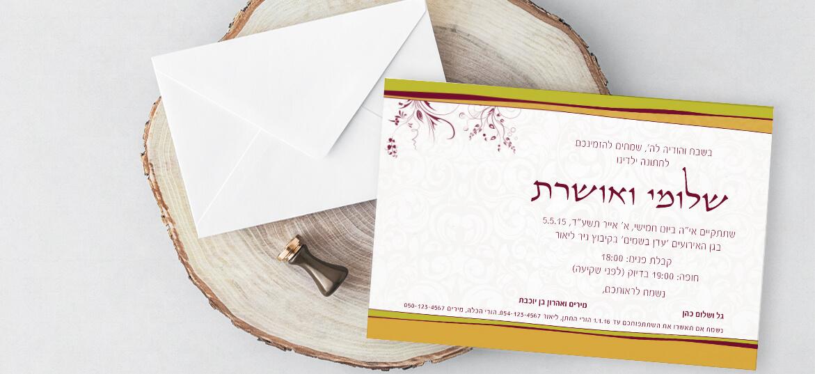 הזמנה עם ציטוט לחתונה