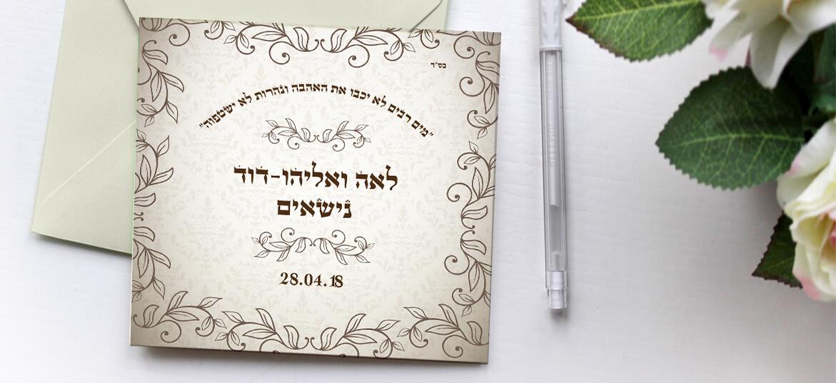 הזמנה מסורתית 15×15