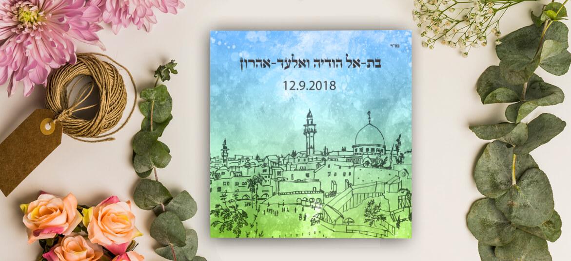 הזמנה לחתונה ירושלים