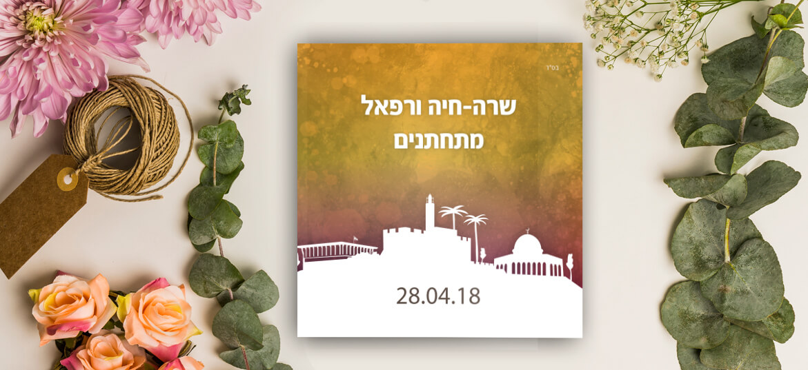 הזמנה ירושלים של זהב