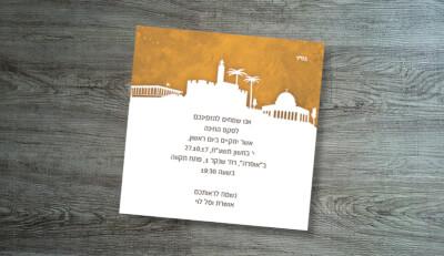 הזמנה לחינה ירושלים