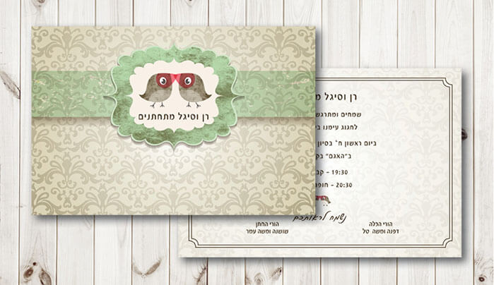 הזמנות לחתונה בשקל מס' 314