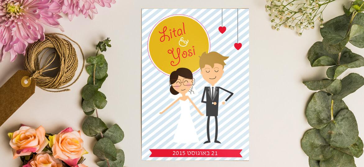 הזמנה לחתונה בשקל מס' 31