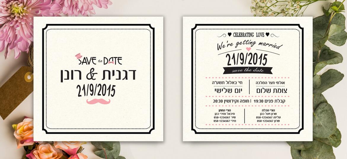 הזמנה לחתונה בשקל מס' 32