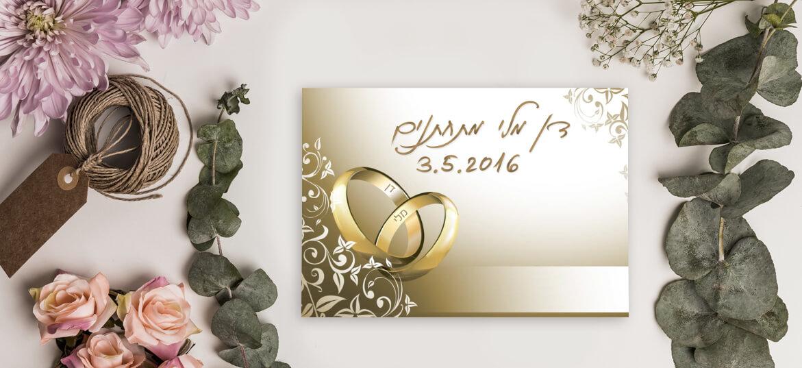 הזמנה לחתונה בשקל מס 300