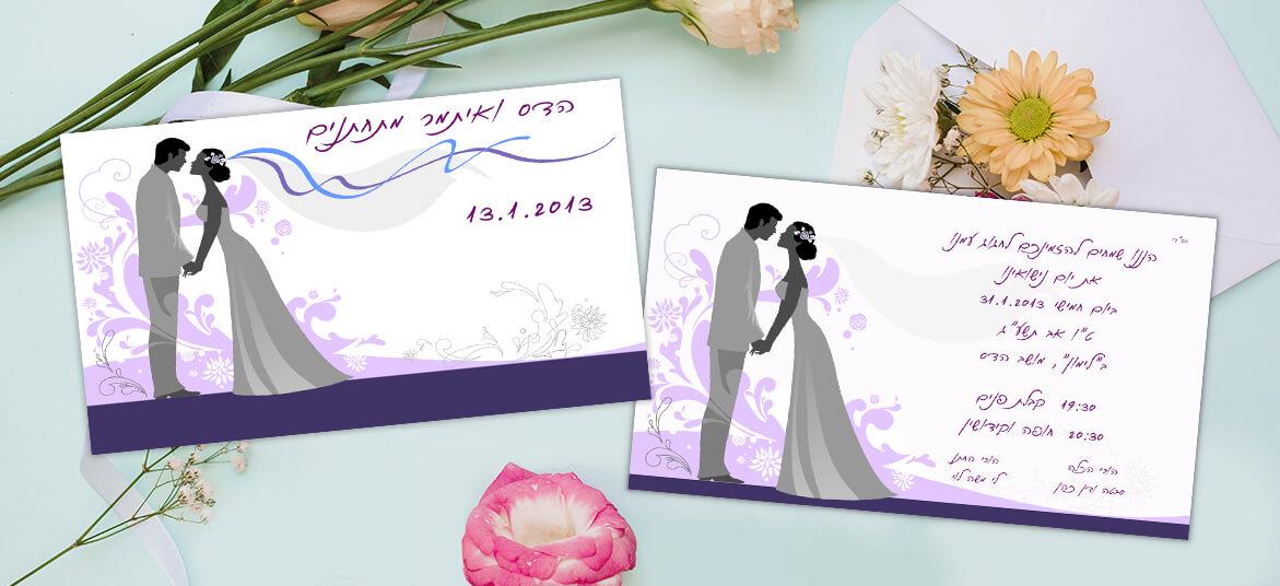 הזמנה לחתונה בשקל מס' 316