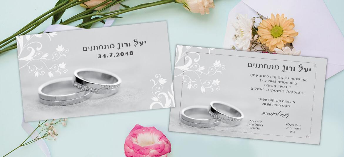 הזמנה לחתונה בשקל מס' 301