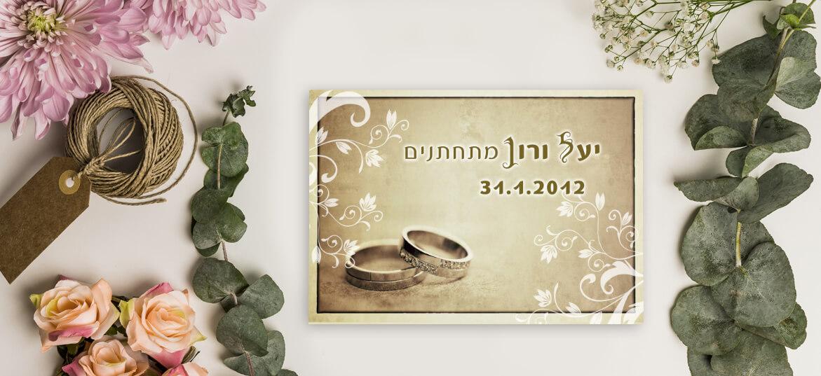 הזמנה לחתונה טבעות מונוכרום