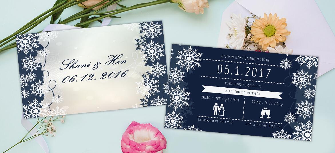 הזמנה לחתונה בשקל מס' 35