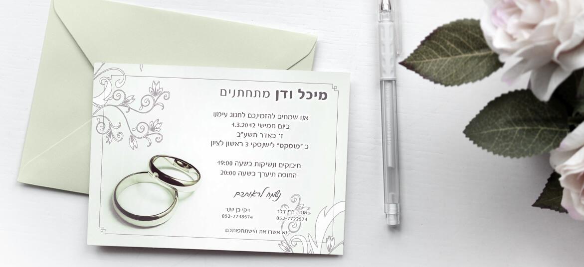 הזמנה לחתונה בשקל מס' 303