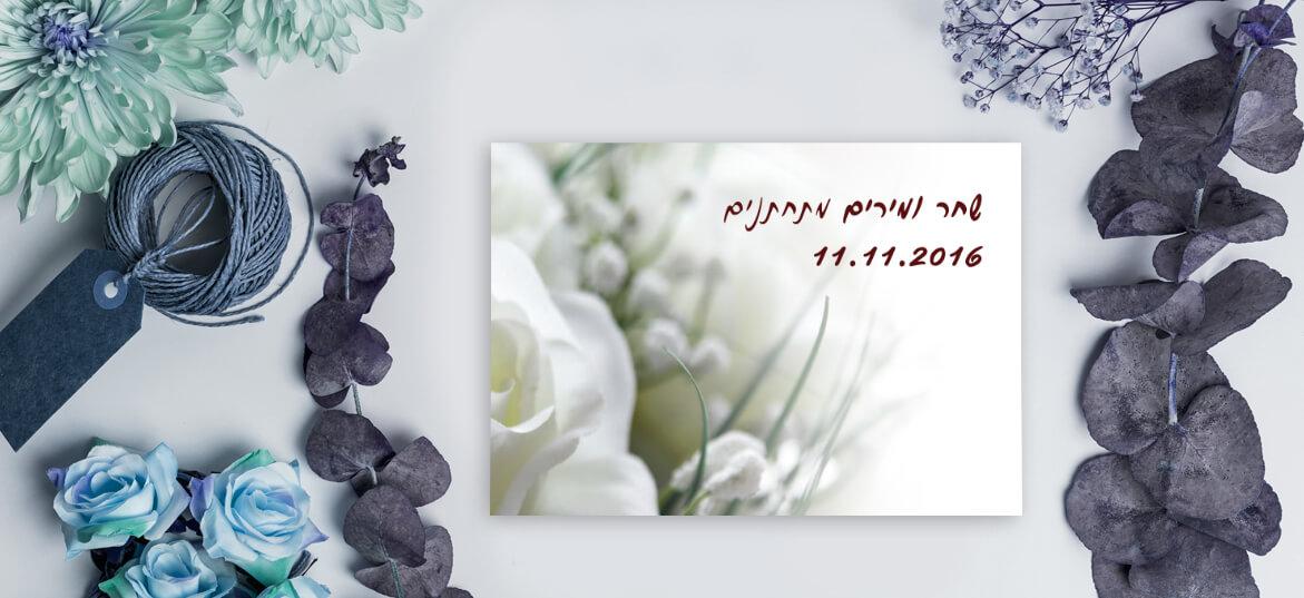 הזמנה בשקל פרחים לבנים