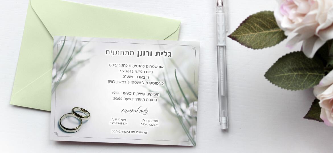 הזמנה לחתונה בשקל טבעות
