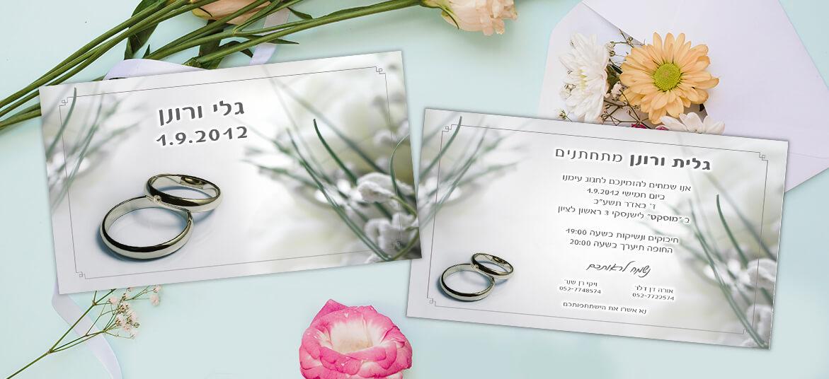 הזמנה לחתונה בשקל מס' 304