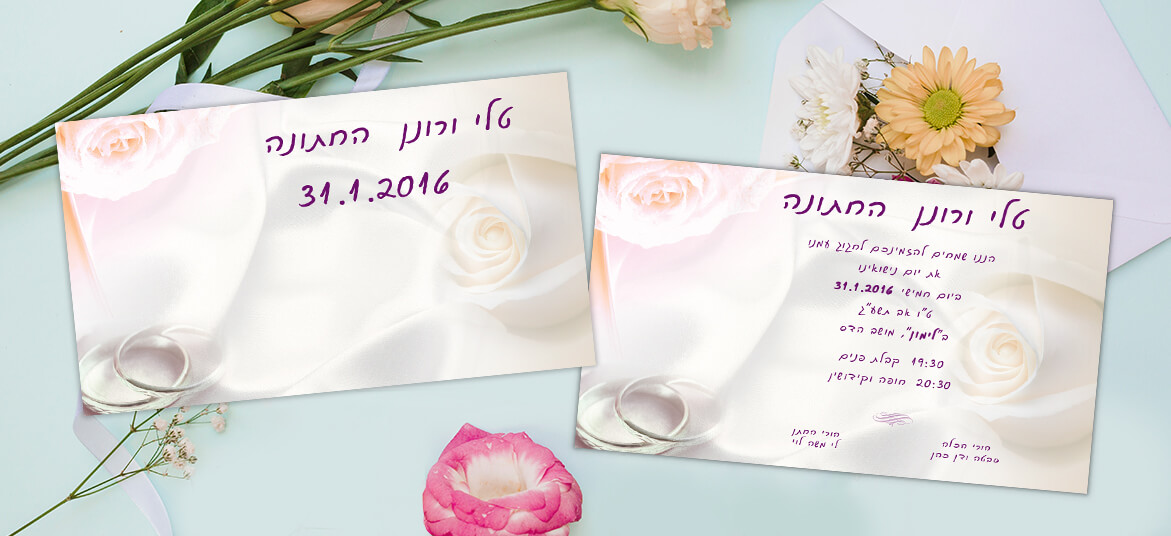 הזמנה לחתונה בשקל מס' 320