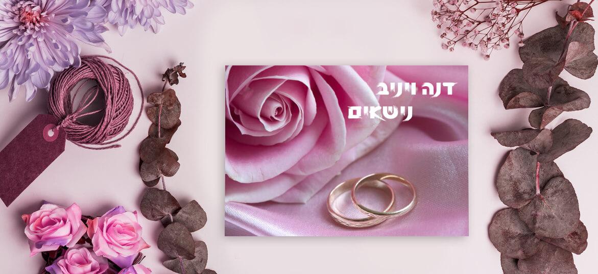 הזמנה לחתונה בשקל מס' 305