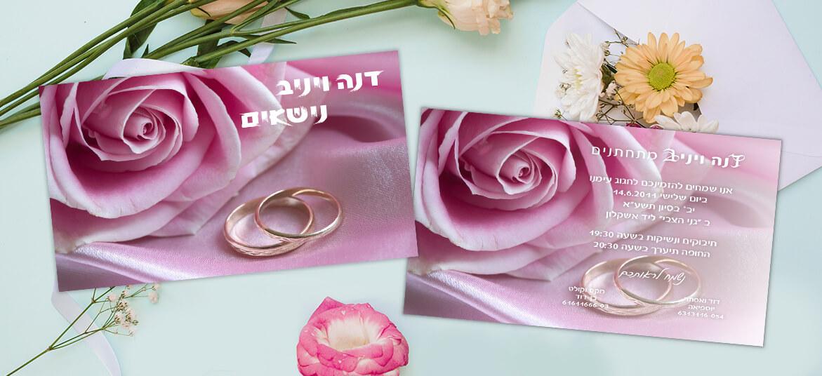 הזמנה ורדים וטבעות