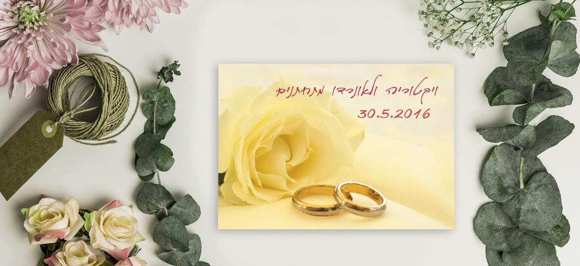 הזמנה לחתונה בשקל ורדים