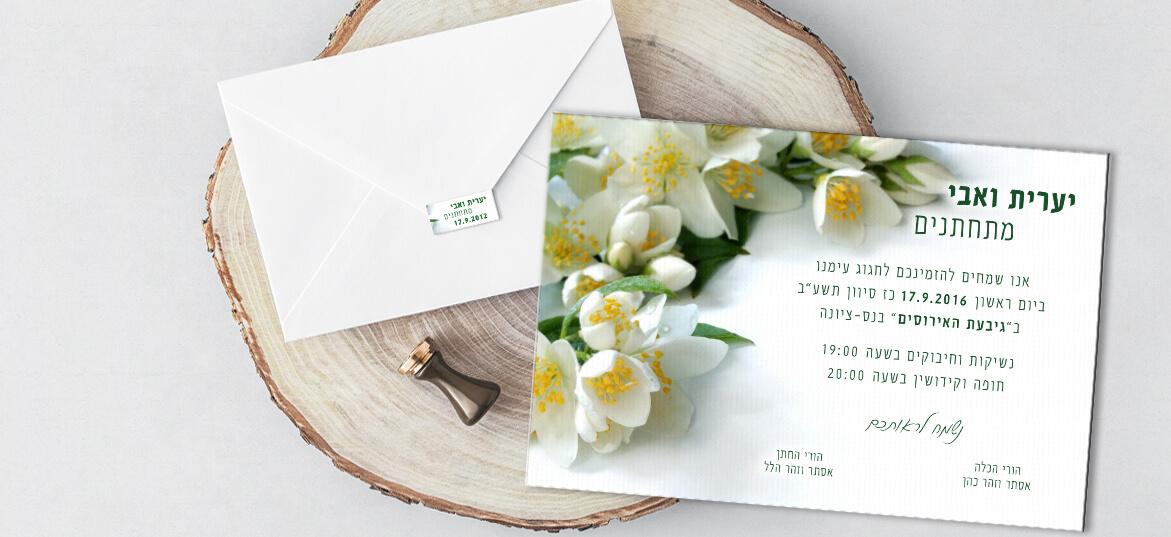 הזמנות לחתונה בשקל מס' 309