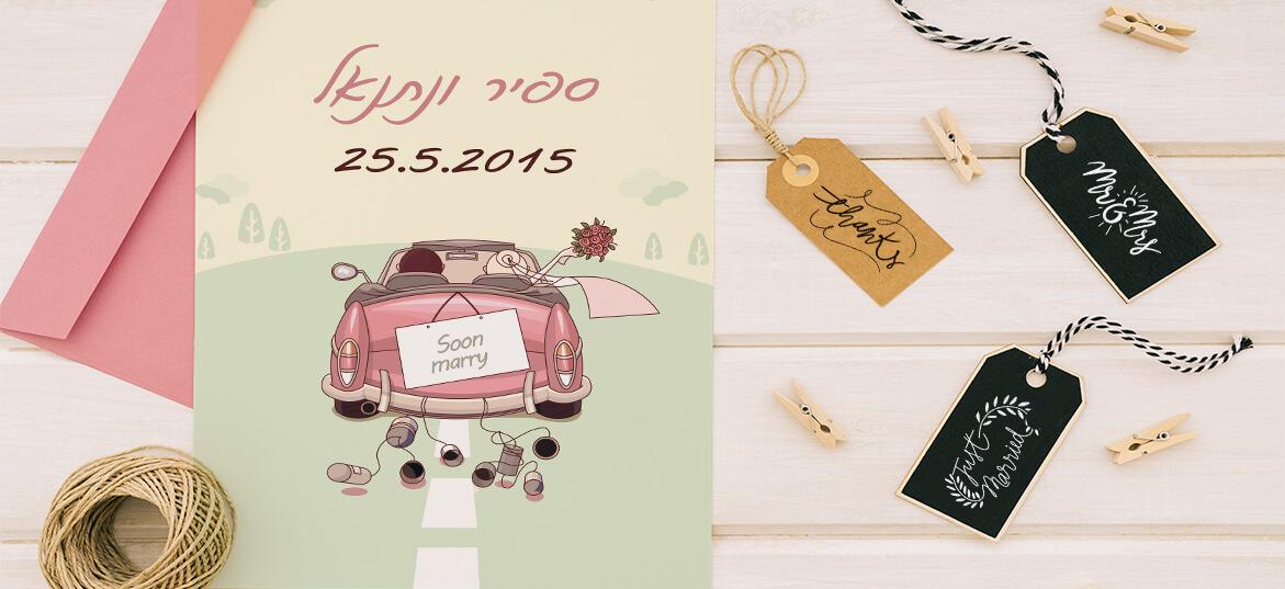 הזמנה רכב מאויר לחתונה