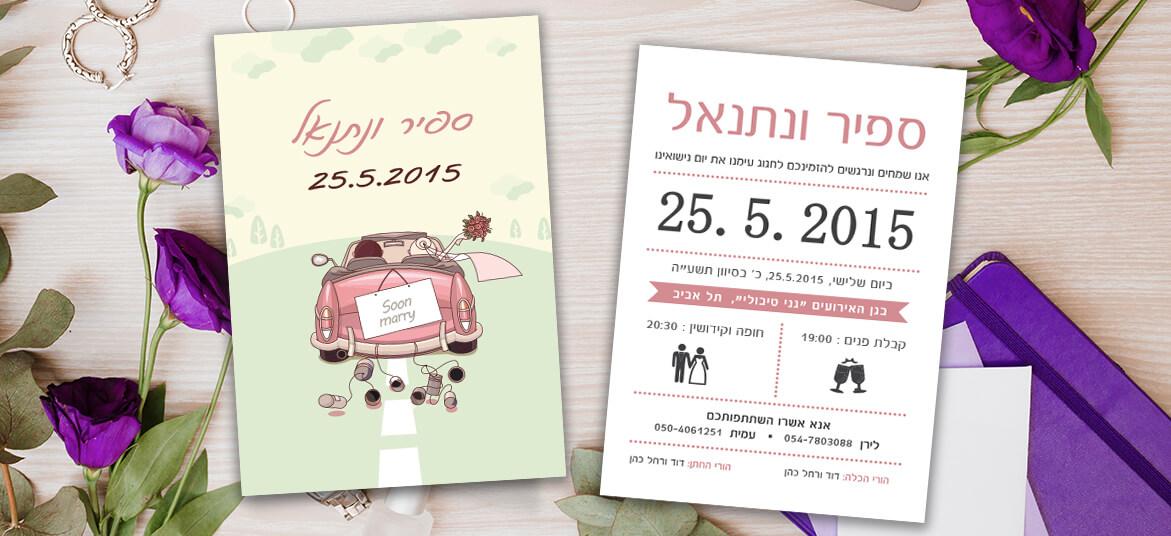 הזמנה לחתונה בשקל מס' 42