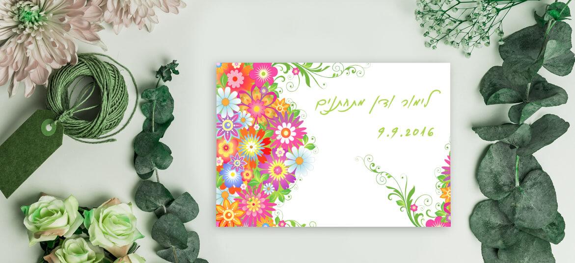 הזמנה צבעונית של פרחים