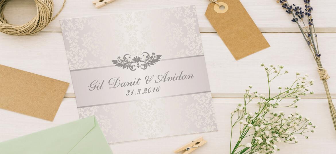 הזמנה לחתונה בשקל מס' 43