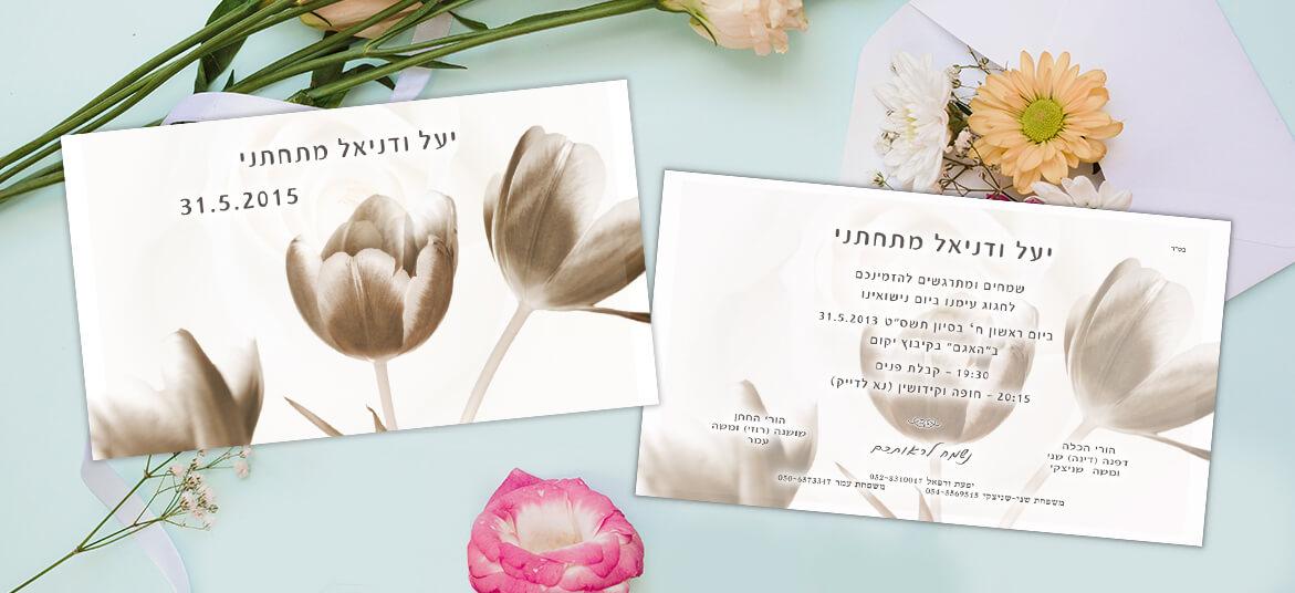 הזמנות לחתונה בשקל מס' 312