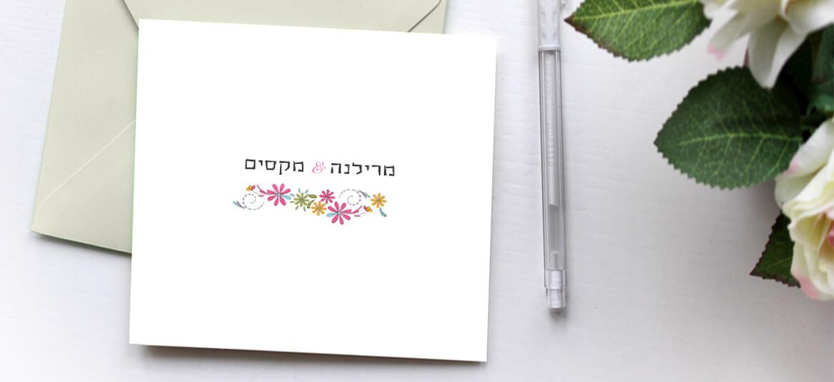 הזמנה בעיצוב עדין עם פרחים