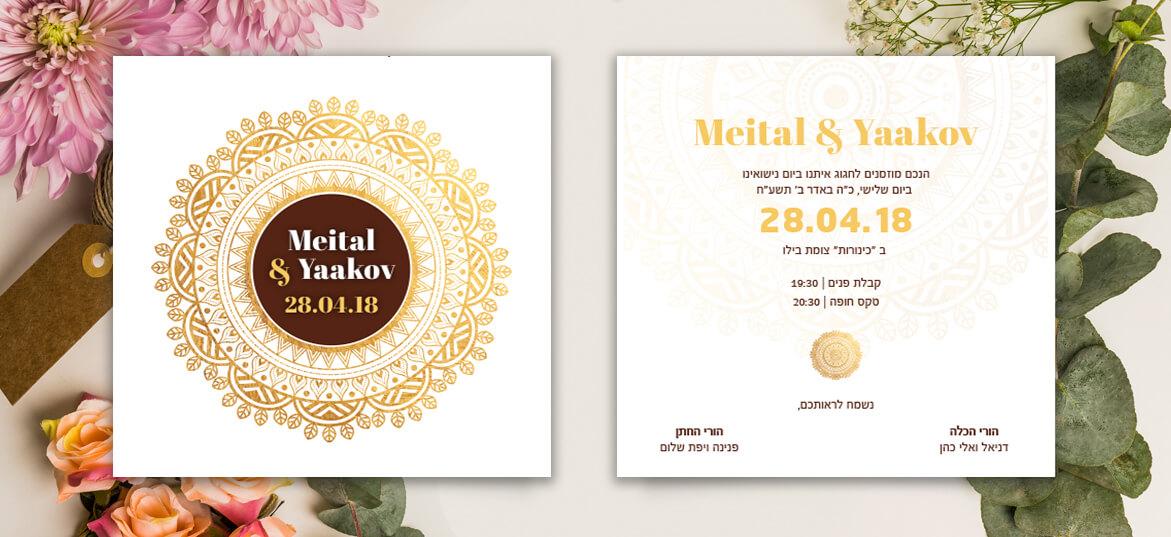הזמנות לחתונה בשקל 47