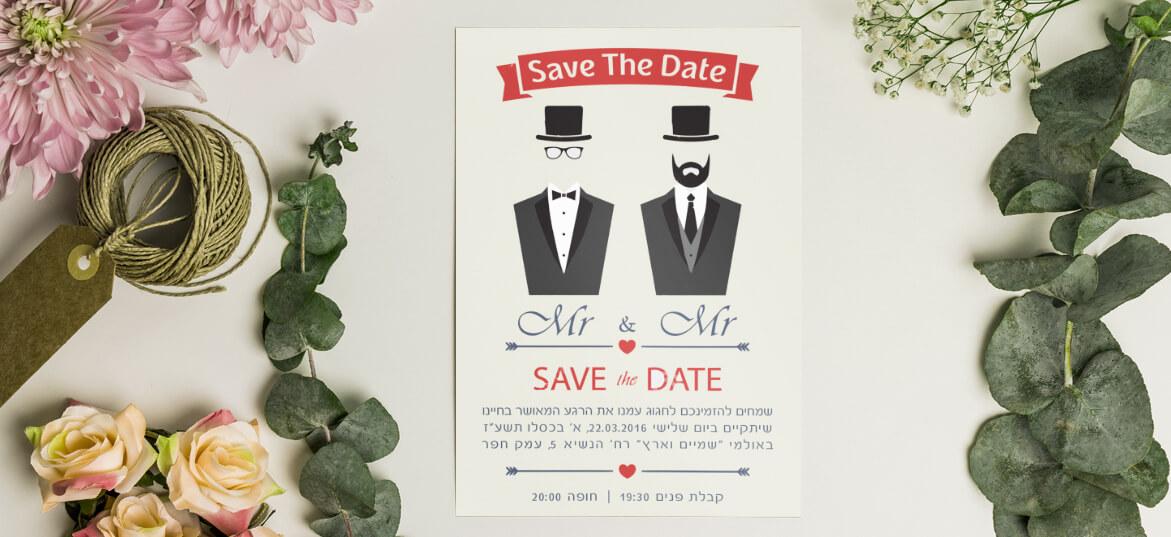הזמנה לחתונה Mr & Mr