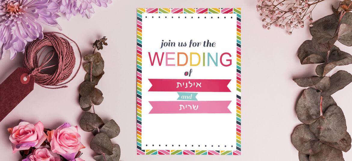 הזמנה צבעונית לחתונה