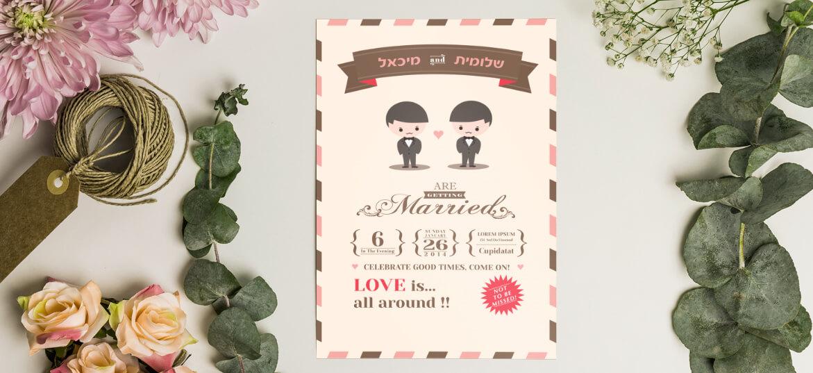 הזמנות לחתונה גאה מאוירת