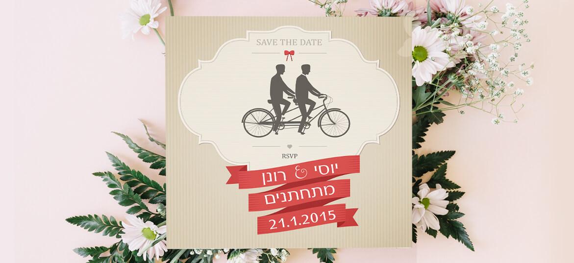 הזמנות לחתונה גאה 5