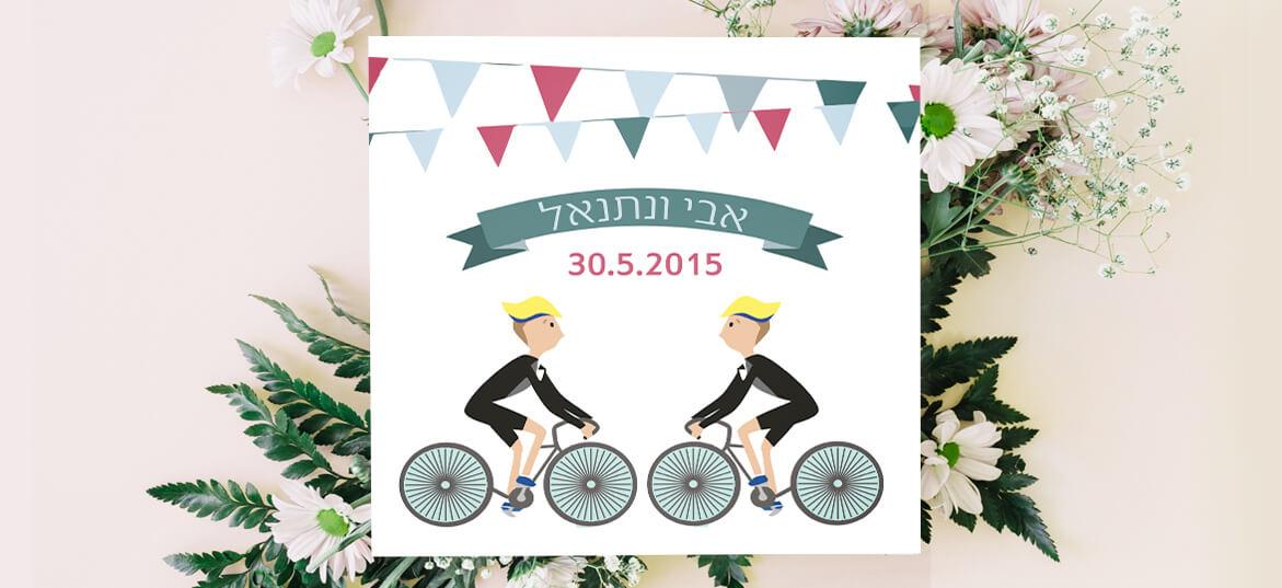 הזמנה גאה רוכבי אפניים