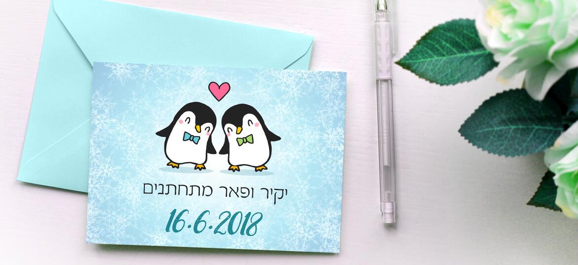 הזמנה לחתונה גאה פינגווינים