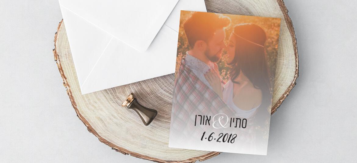הזמנות לחתונה עיצוב אישי 21