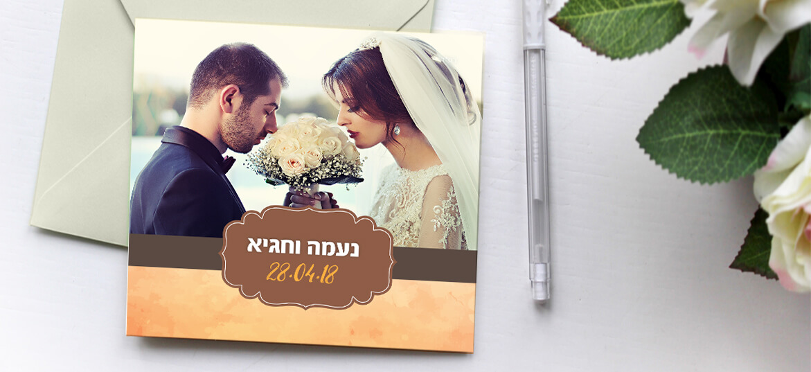 הזמנות לחתונה עיצוב אישי 24
