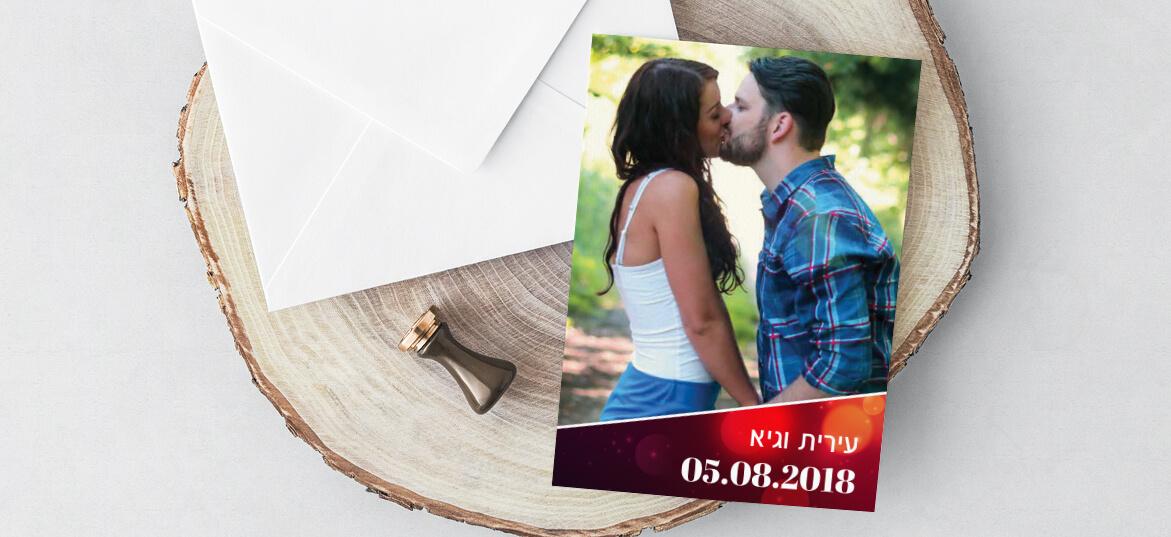 הזמנות לחתונה עיצוב אישי 26