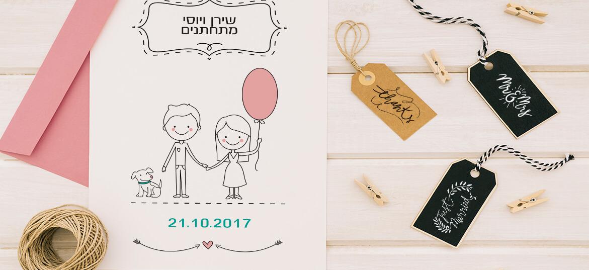 הזמנות חתונה מצחיקות 11